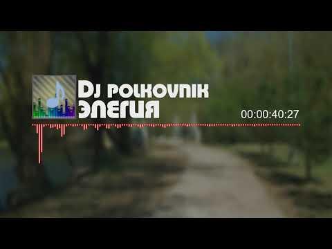 DJ POLKOVNIK  - ЭЛЕГИЯ / МУЗЫКА БЕЗ АВТОРСКИХ ПРАВ