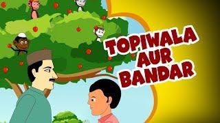 Topiwala Aur Bandar - Panchtantra Ki Kahaniya | Hindi Story | Dadimaa Ki Kahaniya | Hindi Cartoon