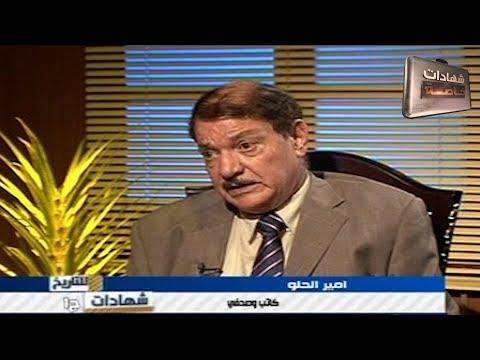 اللقاء الاول مع الكاتب أمير الحلو في شهادات للتاريخ تقديم د.حميد عبدالله