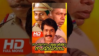 Malayalam Full Movie - Sanmanassullavarkku Samadhanam - Comedy Movie