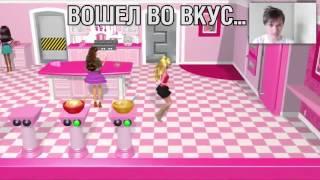 ИВАНГАЙ играет в Барби