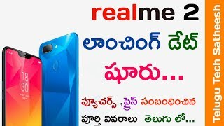 Realme2 features and lunching date conformed  in Telugu #TeluguTechSatheesh