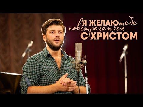 Андрей Жилиховский - Я желаю тебе повстречаться с Христом | Премьера 2018!