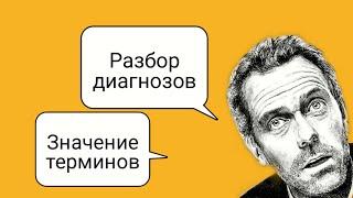 ДОКТОР ХАУС 1 серия (обзор/разбор) - [MedСomedian]