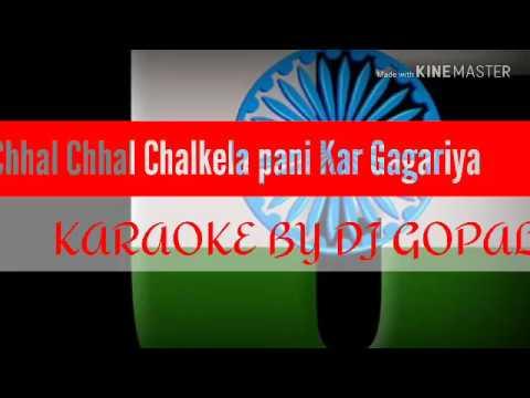 Chhal Chhal Chalkela Pani ke Nagpuri Karaoke