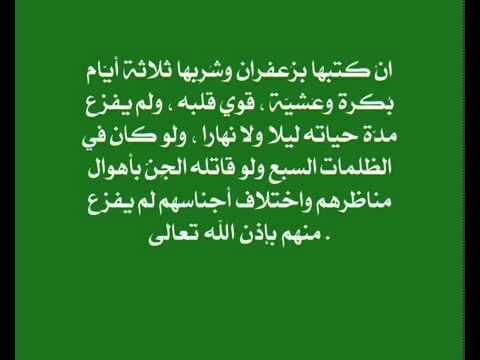علاج الخوف بسورة من القرآن الكريم Mp4 Youtube