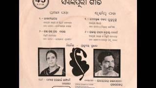 Sambalpuri Folk Song...''Dalkhaire...'' sung by Annapurna Acharya & Bibhuti Pattnaik(1979)