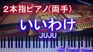 「ピアノのみ」と「ゆっくり版」より原曲に近い「ピアノ+ドラムs」、練...