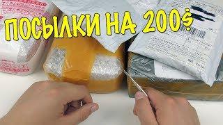 ПОСЫЛКИ ИЗ КИТАЯ НА 200$
