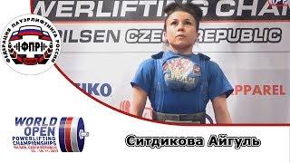Ситдикова Айгуль. Чемпионат Мира по пауэрлифтингу 2017.  47кг