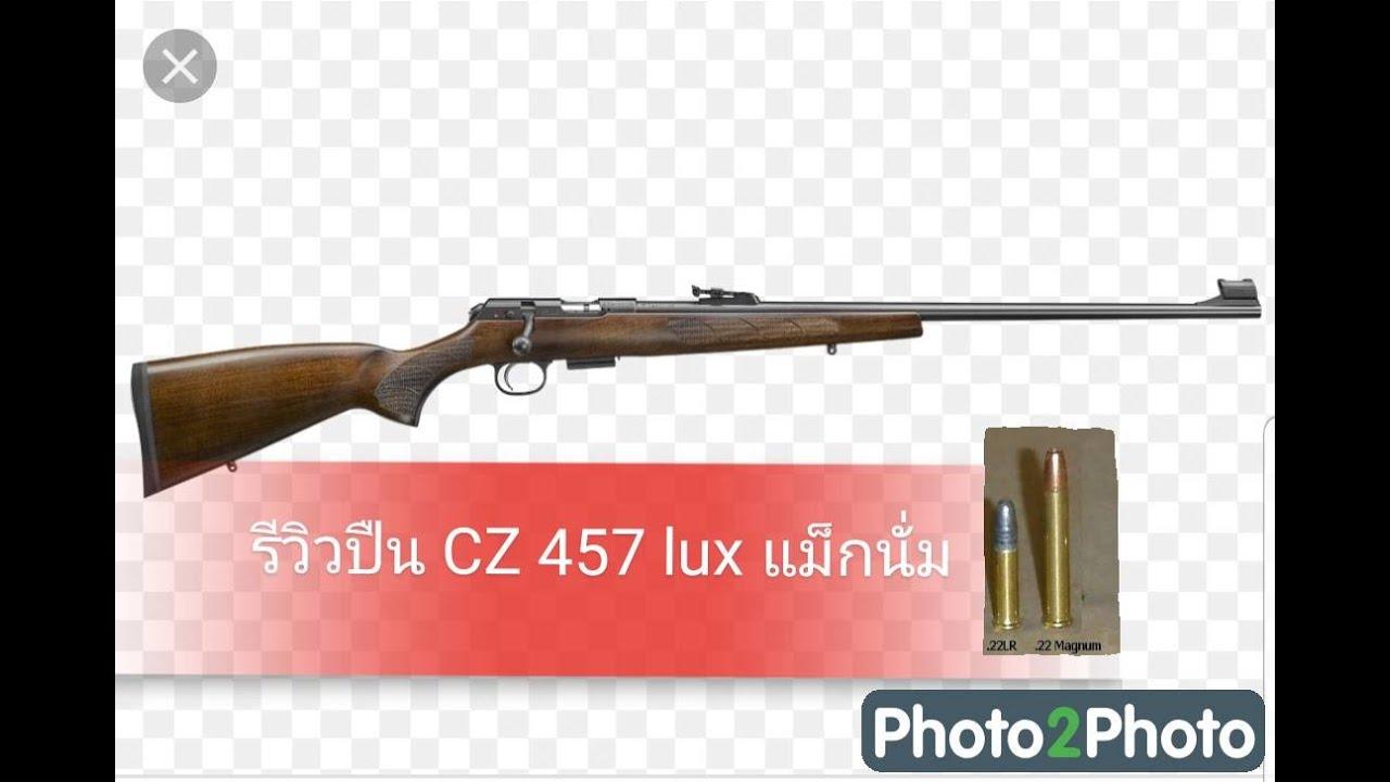 รีวิวปืน CZ 457 lux แม็กนั่ม