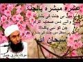 """Ashrah Mubashrah """"top ten"""" ashaba ikram: MaulanaTariq Jameel Sahab:"""