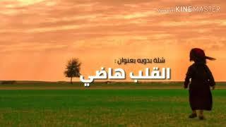 شله بدويه بصوت الهاجس الدرعي من كلمات الشاعر محمد بالشر الخاطري