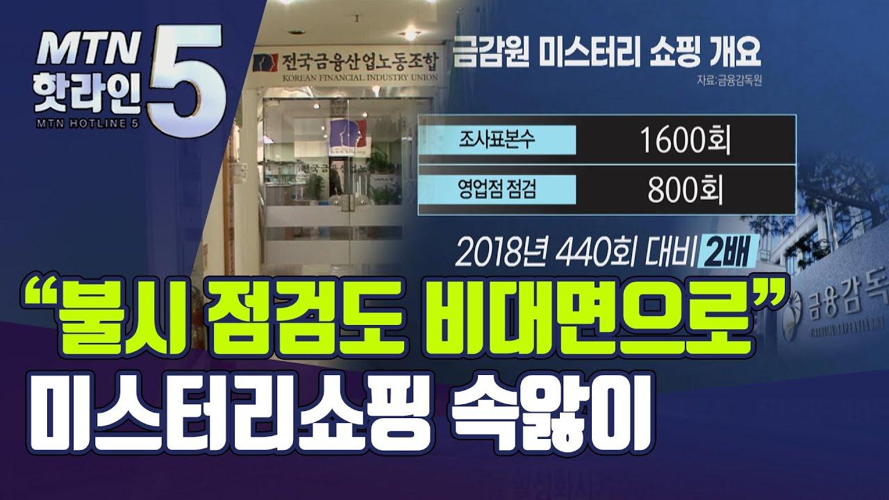 """""""불시 점검도 비대면으로""""…금융사, 미스터리 쇼핑에 '속앓이' / 머니투데이방송 (뉴스)"""
