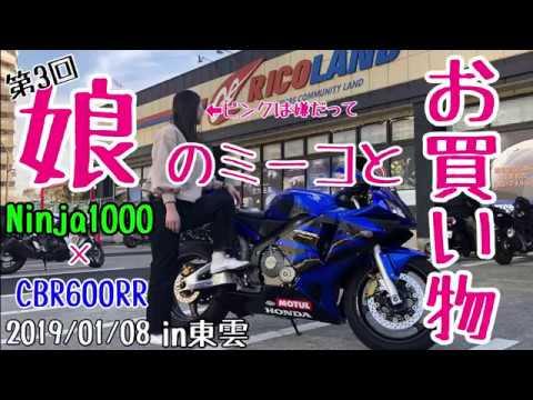【バイク女子】2019/01/08第3回娘のミーコとツーリング【ジャケットを買いに行こう】