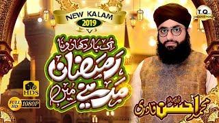 Ramzan Special Kalam Ek Bar Dikha Do Na Ramzan Madine Main Hafiz Ahsan Qadri