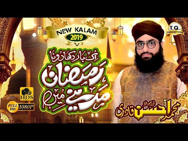 Ramzan Special Kalam - Ek Bar Dikha Do Na Ramzan Madine Main - Hafiz Ahsan Qadri