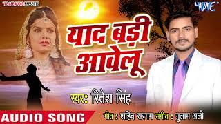 भोजपुरी का सबसे दर्द भरा गीत - Yaad Badi Aawelu - Ritesh Singh - Bhojpuri Hit Song 2019