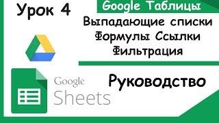 Google таблицы.Формулы, Ссылки, Выпадающие списки и Фильтрация.Урок 4.