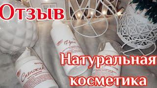 Натуральная косметика и парфюмерия