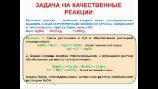 № 69. Неорганическая химия. Тема 7. Качественные реакции. Часть 7. Задача на качественные реакции
