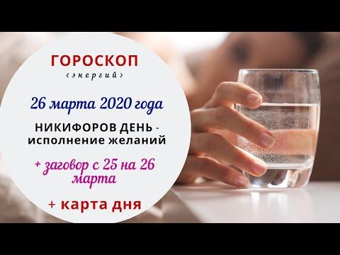 Никифоров день - День исполнения желаний | Гороскоп | 26 марта 2020