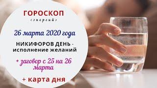 Никифоров день - День исполнения желаний   Гороскоп   26 марта 2020