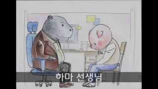 학교폭력 예방 동영상