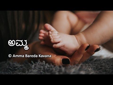 Kannada Kavanagalu - Project 365/Day 48