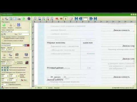 Вкладыш к украинскому диплому  делаем из Excel-ведомости