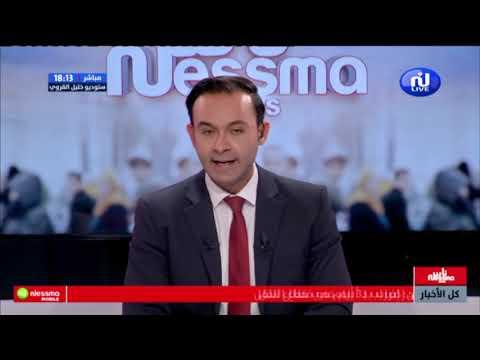 Ness Nesma News Du Vendredi 5 Avril  2019