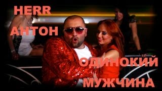 Смотреть клип Герр Антон - Одинокий Мужчина