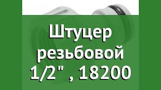 Штуцер резьбовой 1/2 (Gardena), 18200 обзор 18200-29.000.00 производитель Husqvarna Group (Германия)