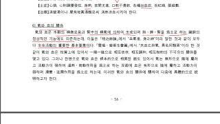 [수업/과외/강의] 한의학 개론24: 정기신혈13