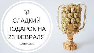 Свит-дизайн: Кубок из конфет I Подарок на 23 февраля СВОИМИ РУКАМИ I Что подарить мужчине?