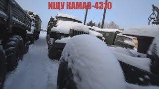 Обзор самой крупной площадки по продаже военной техники Беларуси!Ищу Камаз-4310