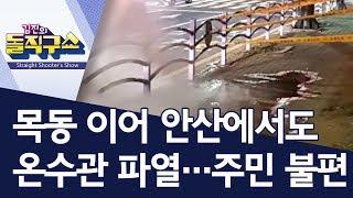 목동 이어 안산에서도 온수관 파열…주민 불편 | 김진의 돌직구쇼