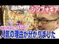 #148戦姫絶唱シンフォギア[おまめサンシローのまめパチ日記/ゴラッジョTV]
