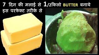7 दिन की मलाई से 1/2किलो BUTTER बनाये इस परफेक्ट तरीके से -Make Butter From Malai At Home