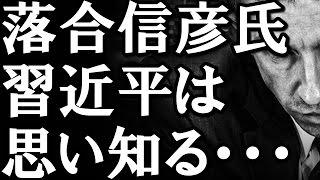 【落合信彦】南シナ海南沙諸島での軍事危機!「習近平、中国は悪夢を見ることに」【東アジア崩壊再生NEWS】