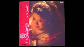 ピッチ修正版「How are you」烏丸せつこ アルバム「Kiss me」収録.