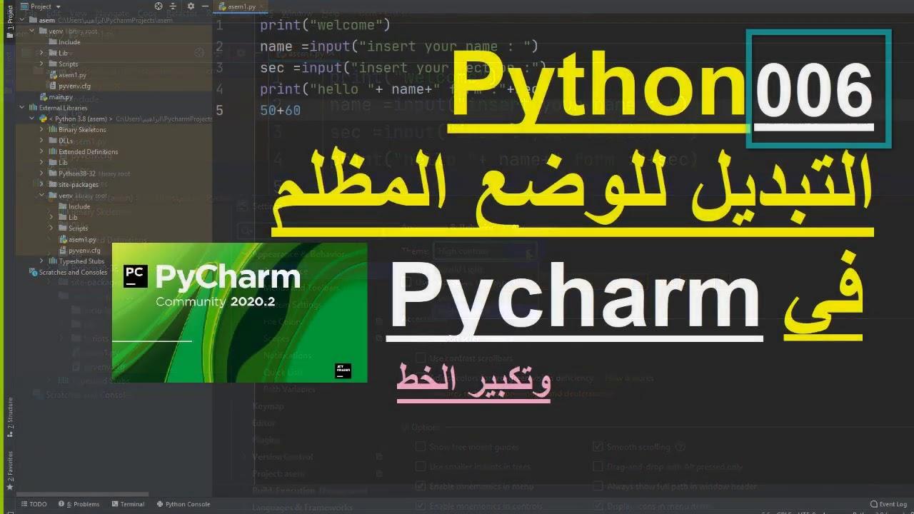 تعلم بايثون 006 Python course التبديل للوضع المظلم في pycharm والتحكم في حجم خط الكود