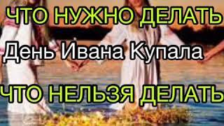 День Ивана Купалы: традиции, что нельзя делать и что можно делать в этот день. Обычаи на Купалу.с