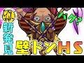 【モンスト】さらに新事実!『神化オシリスの壁ドンHS仕様がやばすぎる!』ヒットストップ 上方修正【ひじ神】 モンスト 怪物彈珠 Monster strike