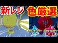 【ポケモン冠】新レジの色違いリセマラできないってマジ???