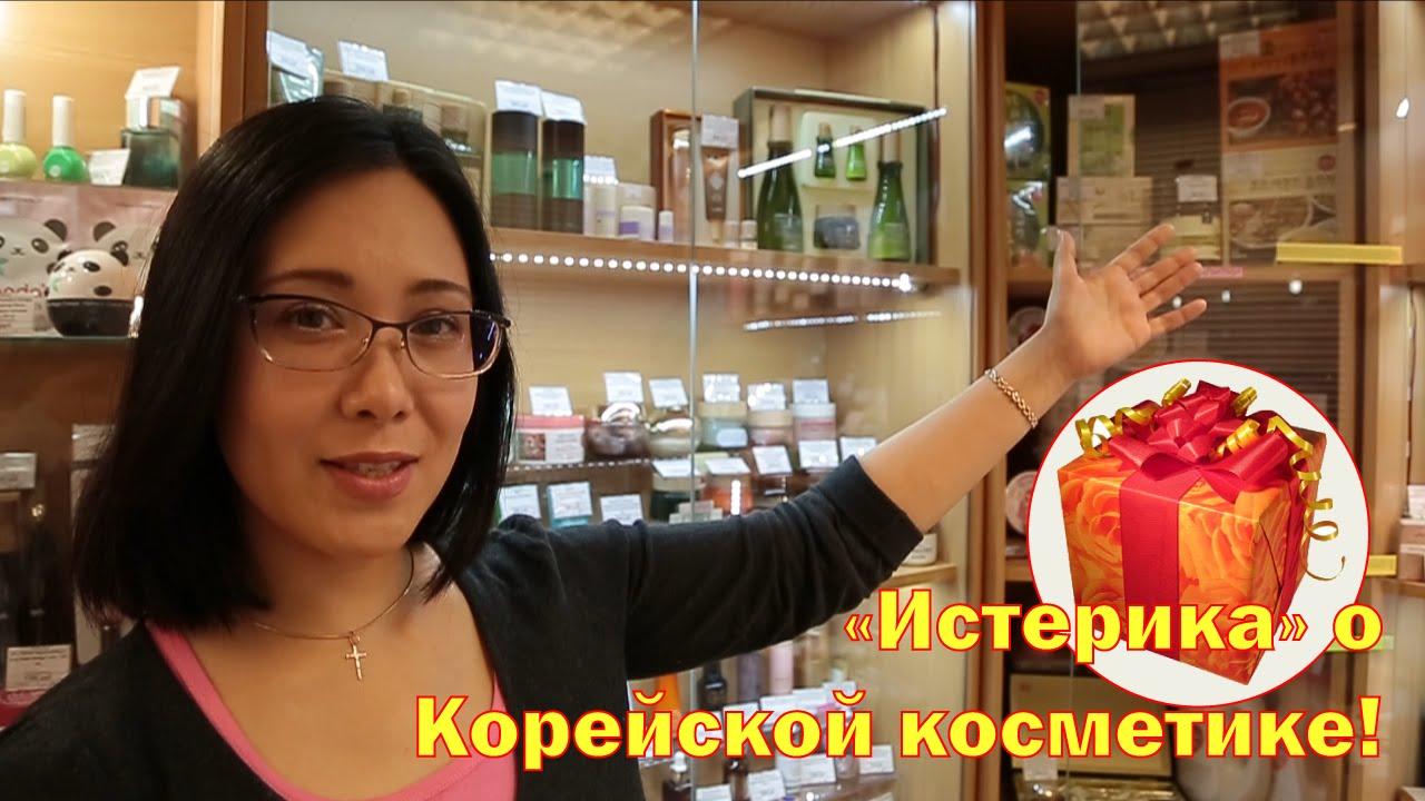 Магазин корейской косметики в курске