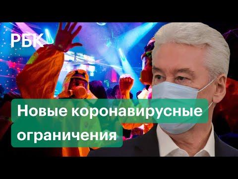 Новые ограничения в Москве: запрет ночных клубов, дистанционка для студентов, спорт по согласованию