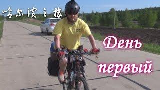 Велопутешествие в Харбин. #1    Старт. Первый день.(Начало и первый день нашего велопутешествия из Хэйхэ в Харбин., 2016-06-13T16:10:24.000Z)