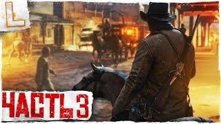 Red Dead Redemption 2 ➤ Прохождение 3, PS4 PRO ➤ ЛЕГЕНДАРНЫЕ БАНДИТЫ!