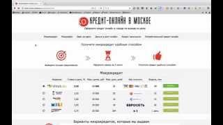 Как получить микрокредит онлайн за 10 минут!(Чтобы получить микрокредит онлайн зайдите на сайт http://kredit-online-moskva.ru -Кредит из любого города страны -До..., 2015-09-05T11:09:49.000Z)